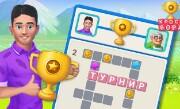 'Кроссворд Онлайн' - Ощутите на себе всю силу интеллектуальной игры Кроссворд Онлайн и выведите свою эрудицию на новый уровень, состязаясь с другими игроками!