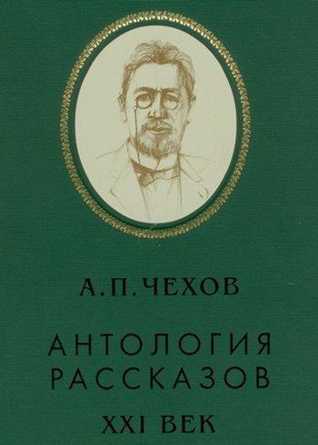 Чехов А.П. - Антология рассказов. Том 8
